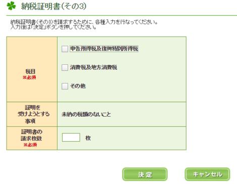 e-Tax_納税証明書_22