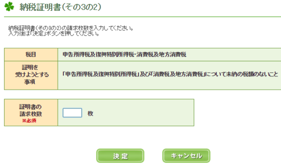 e-Tax_納税証明書_23