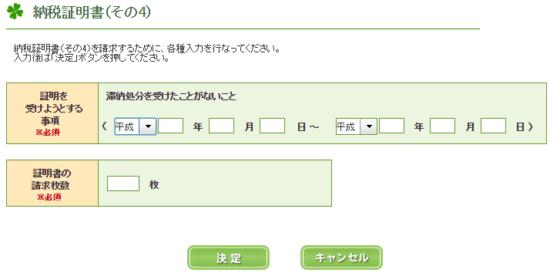 e-Tax_納税証明書_24