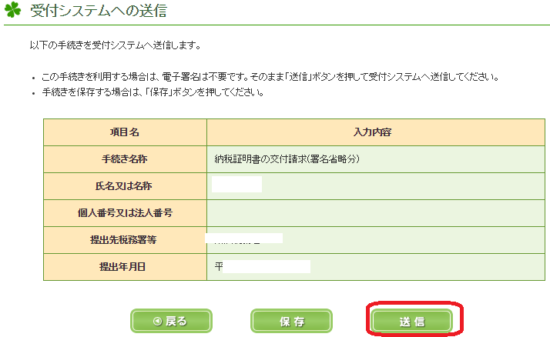 e-Tax_納税証明書_27