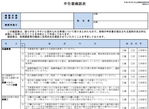 h270401_法人税申告確認表_12