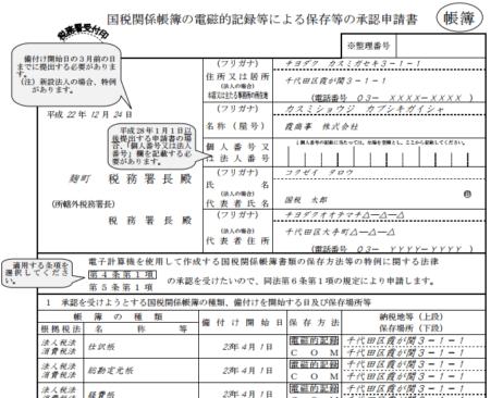 h27_所得税等_帳簿保存_21