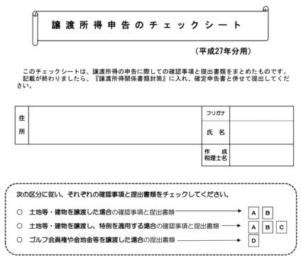 h27_譲渡所得チェックシート_11