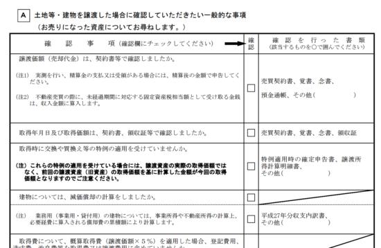 h27_譲渡所得チェックシート_12