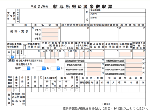 h28_住民税試算_12