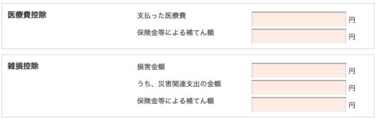 h28_住民税試算_13