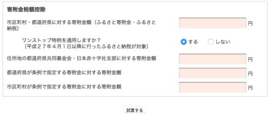 h28_住民税試算_14