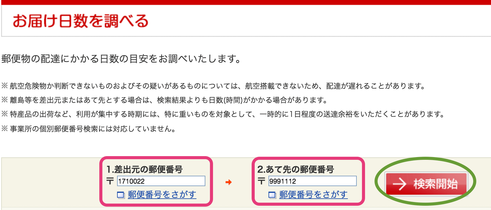 郵便局_お届け日数を調べるのサイトの画像