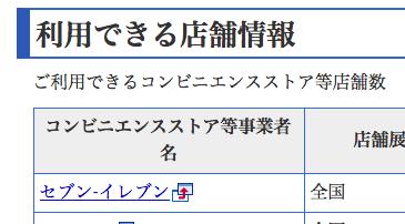 コンビニ交付_14