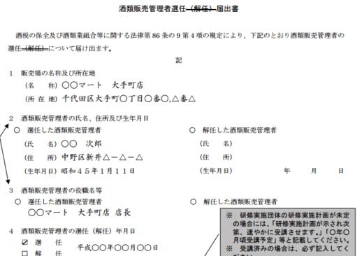 酒類販売管理者選任(解任)届出書_11