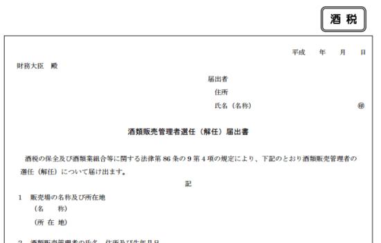 酒類販売管理者選任(解任)届出書_12