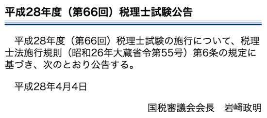 H28_税理士試験_11
