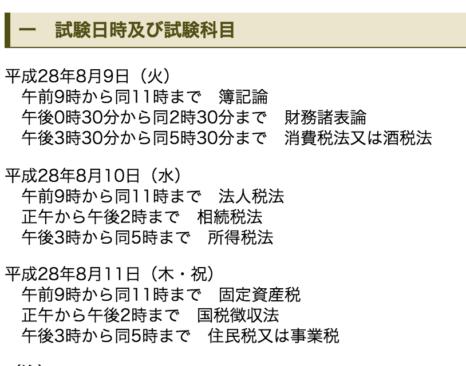 H28_税理士試験_12