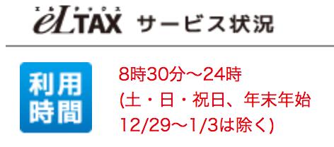 eLTAX_休日運用日_11