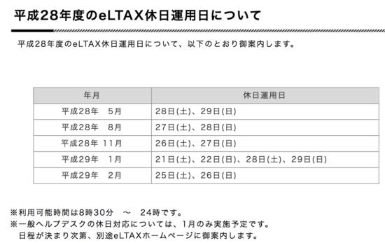 eLTAX_休日運用日_12