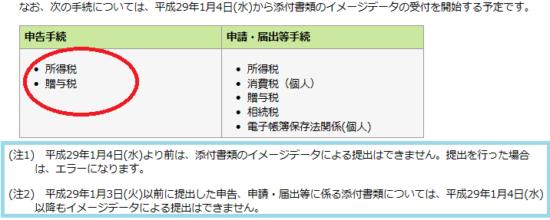 h28_e-Tax_イメージデータ受付_52