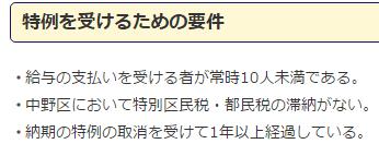 個人住民税納期の特例_11