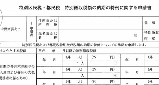 個人住民税納期の特例_12