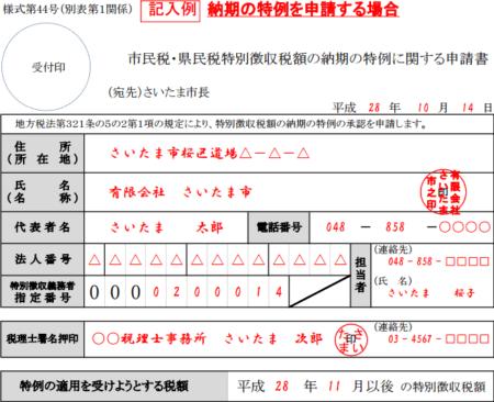 個人住民税納期の特例_13