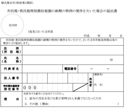 個人住民税納期の特例_14