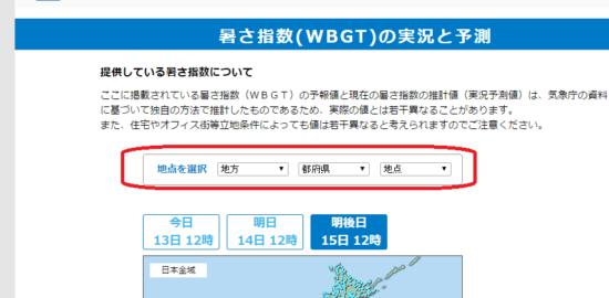 暑さ指数(WBGT)_13