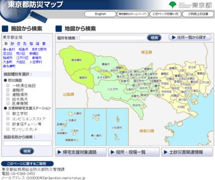 東京都防災マップ_11