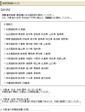 課税・徴収漏れ情報提供_11