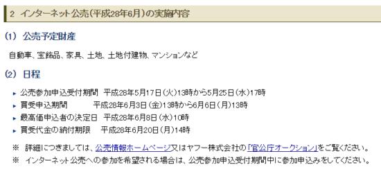 H2806_インターネット公売_11