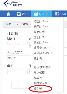 freee_仕訳インポート_11