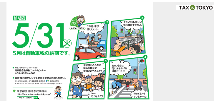 h28_自動車税の画像