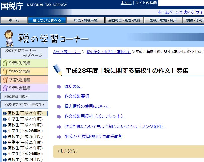 h28_税に関する高校生の作文のサイトの画像