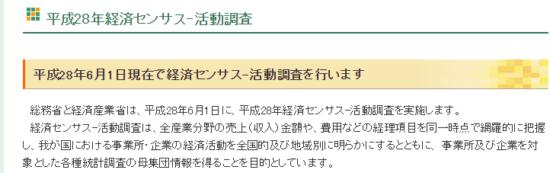 h28_経済センサス活動調査_11