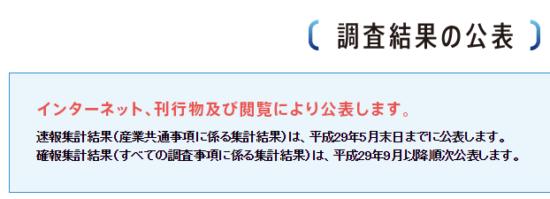 h28_経済センサス活動調査_14