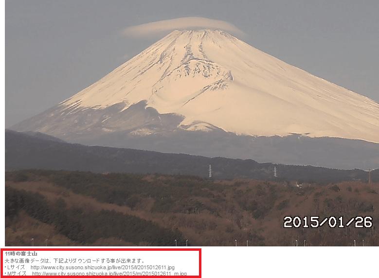 ライブカメラ富士山ビューの画像