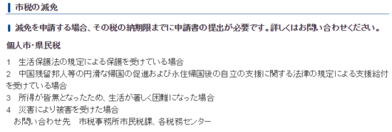 住民税納税困難_12