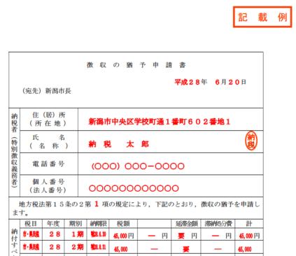 新潟市_徴収猶予申請書の記載例の画像