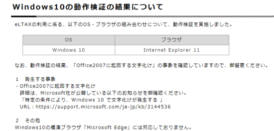 eltax_windows10_結果_11
