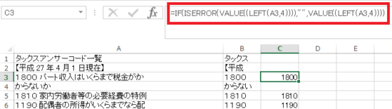 excel_value関数_14