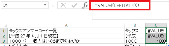 excel_value関数_15