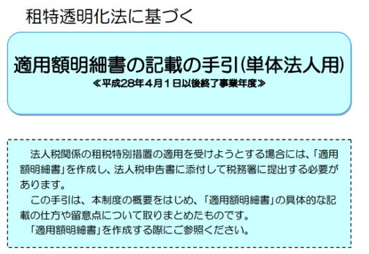 h28_適用額明細書の記載の手引(単体法人)_11