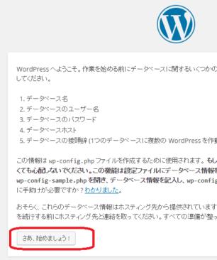 wordpress_ローカル環境_17