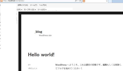 初心者がWordPressをXAMPPで整えたローカル環境にインストール