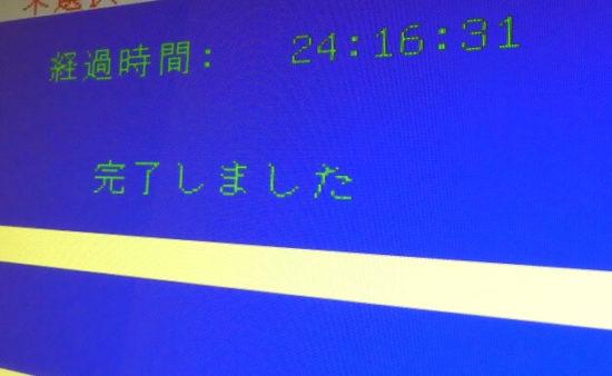 データ消去プログラム_12