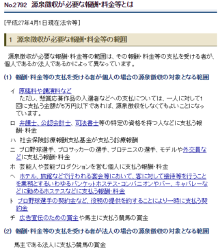 フリーランスの源泉徴収_12