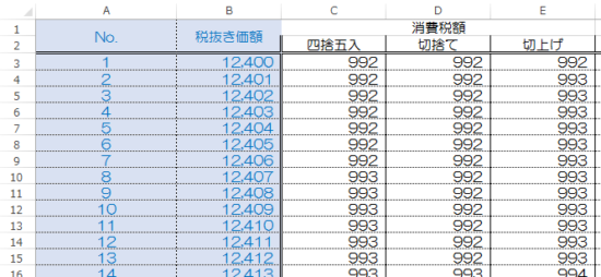 消費税端数処理比較_13