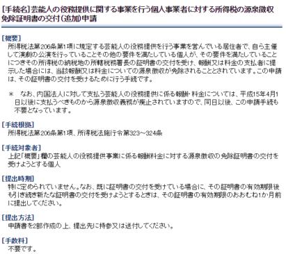 源泉徴収免除証明書_11