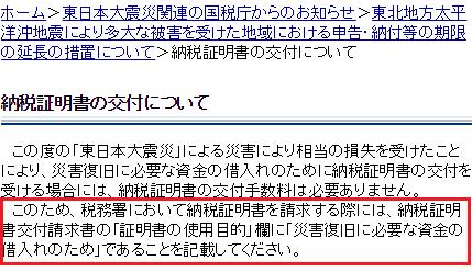 災害復旧納税証明書手数料免除_11
