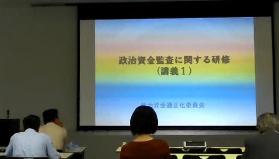 登録政治資金監査人制度_13