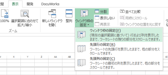 Excel_移動_15