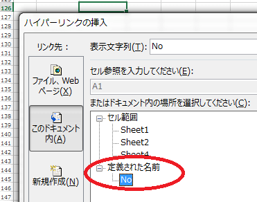 Excel_移動_20